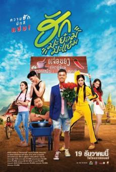 Hug Ma Yom Ma Yem (2019) ฮักมะย๋อมมะแย๋ม