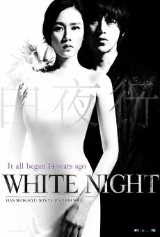 White Night คืนร้อนซ่อนปรารถนา