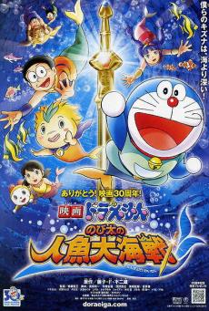 Doraemon The Movie โดราเอมอน ตอน ตะลุยปราสาทใต้สมุทร