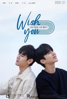 Wish You (2021) ทำนองรักในหัวใจ